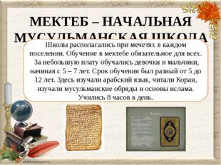 МЕКТЕБ – НАЧАЛЬНАЯ МУСУЛЬМАНСКАЯ ШКОЛА Школы располагались при мечетях в кажд