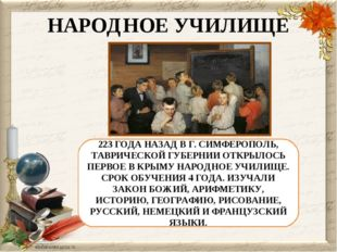 НАРОДНОЕ УЧИЛИЩЕ 223 ГОДА НАЗАД В Г. СИМФЕРОПОЛЬ, ТАВРИЧЕСКОЙ ГУБЕРНИИ ОТКРЫЛ