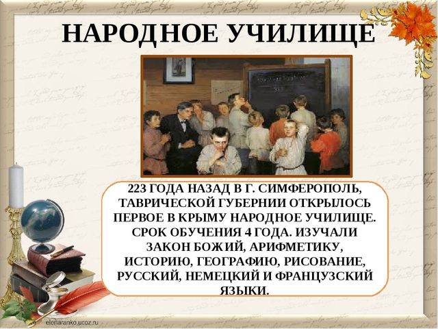НАРОДНОЕ УЧИЛИЩЕ 223 ГОДА НАЗАД В Г. СИМФЕРОПОЛЬ, ТАВРИЧЕСКОЙ ГУБЕРНИИ ОТКРЫЛ...