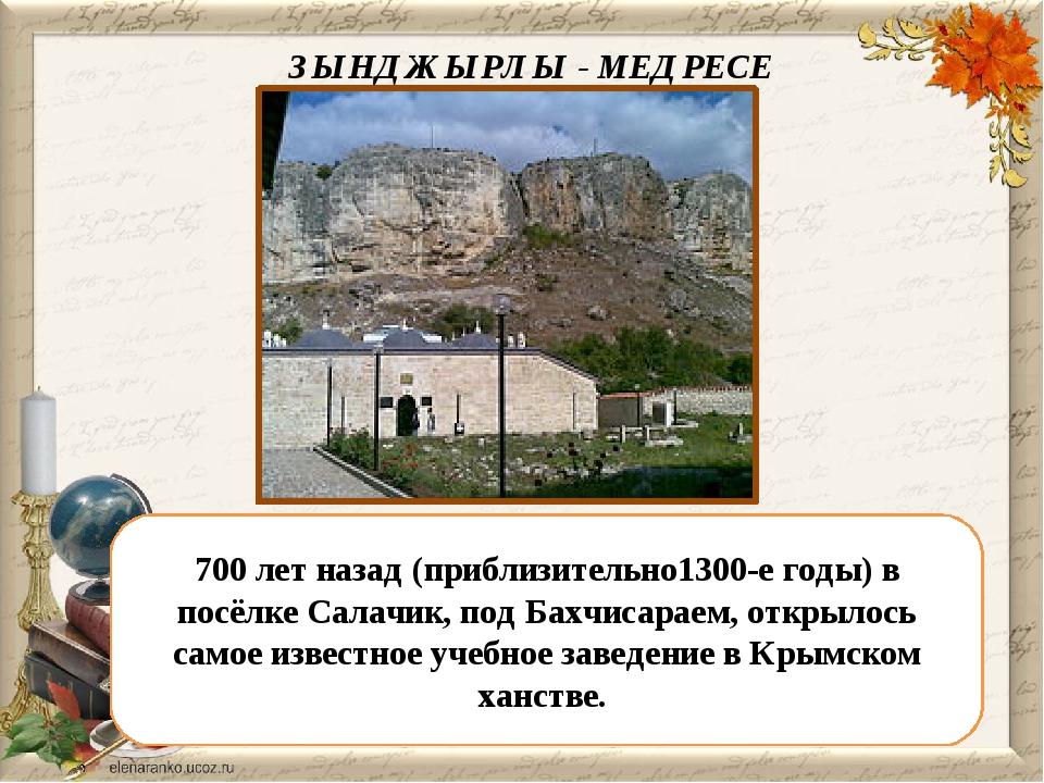 ЗЫНДЖЫРЛЫ - МЕДРЕСЕ 700 лет назад (приблизительно1300-е годы) в посёлке Салач...
