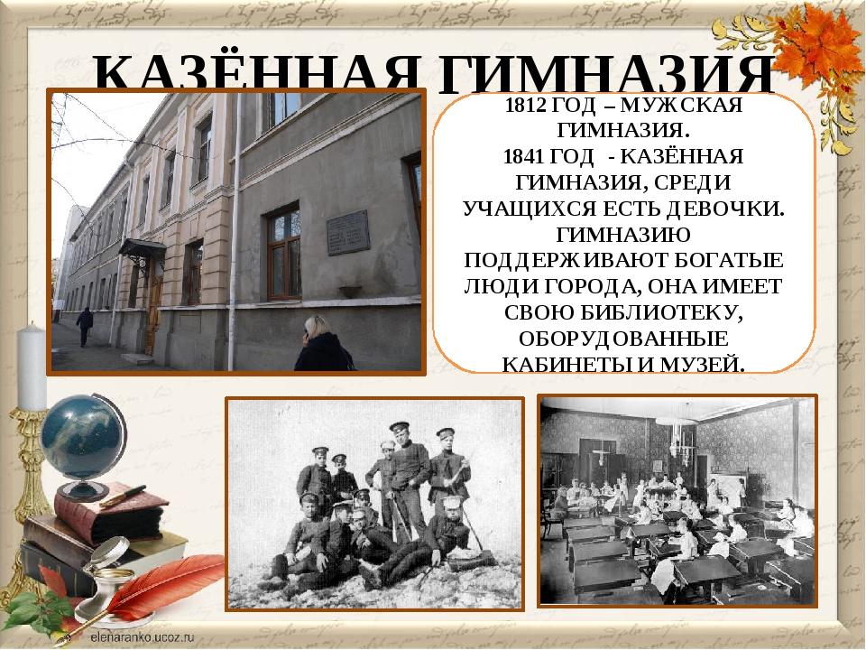 Когда была открыта казённая школа
