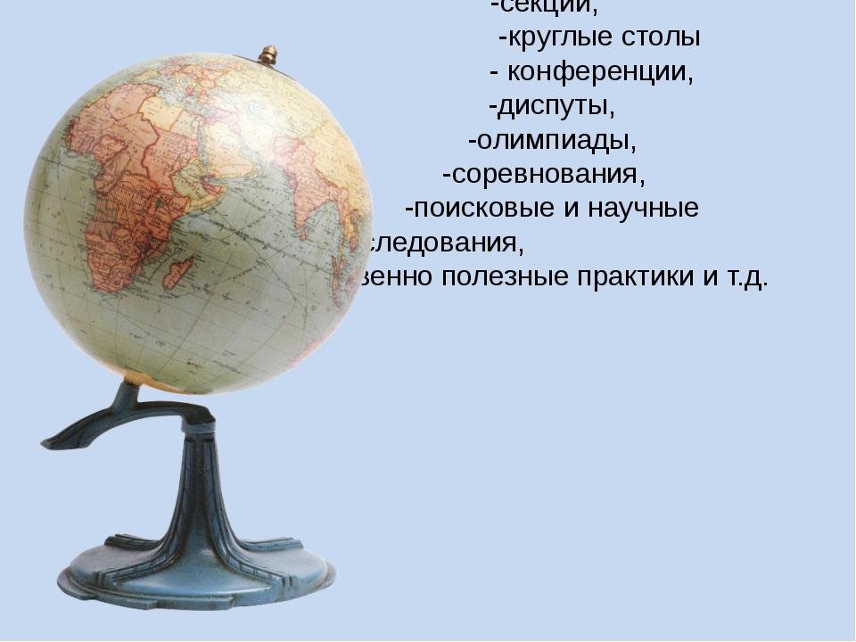 Формы: -экскурсии, -кружки, -секции, -круглые столы - конференции, -диспуты...