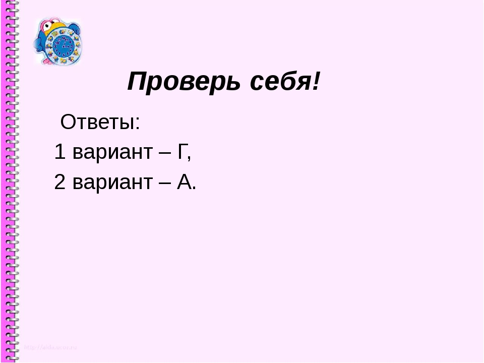 Проверь себя! Ответы: 1 вариант – Г, 2 вариант – А.