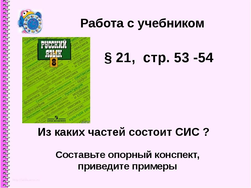 Работа с учебником § 21, стр. 53 -54 Из каких частей состоит СИС ? Составьте...
