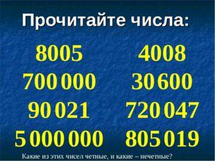 Прочитайте числа: 8005 700 000 90 021 5 000 000 4008 30 600 720 047 805 019 К