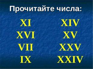 Прочитайте числа: XI XVI VII IX XIV XV XXV XXIV