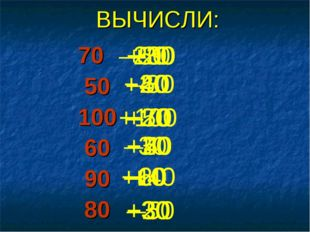ВЫЧИСЛИ: 70 50 100 60 90 80 –20 +30 –50 –50 –30 +20 +20 +50 –20 –70 –30 –30 +