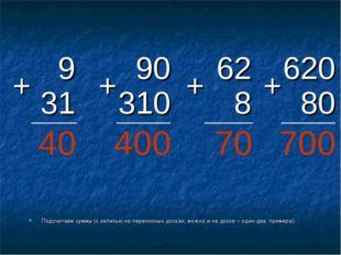 Подсчитаем суммы (с записью на переносных досках; можно и на доске – один-два