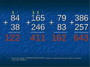 Подсчитаем суммы, ПОДРОБНО ОБЪЯСНЯЯ (с записью на переносных досках; можно и
