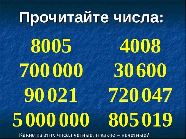 Прочитайте числа: 8005 700 000 90 021 5 000 000 4008 30 600 720 047 805 019 К...