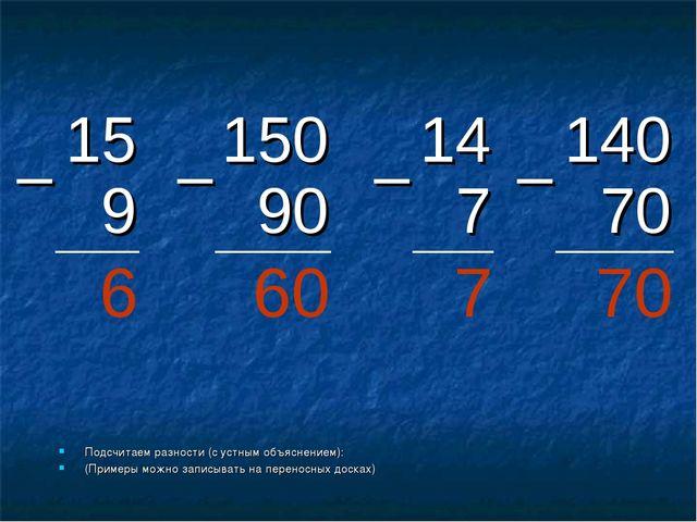 Подсчитаем разности (с устным объяснением): (Примеры можно записывать на пере...