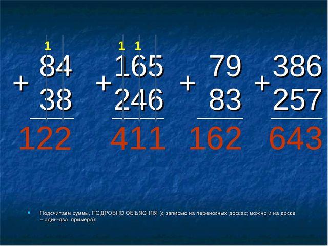 Подсчитаем суммы, ПОДРОБНО ОБЪЯСНЯЯ (с записью на переносных досках; можно и...