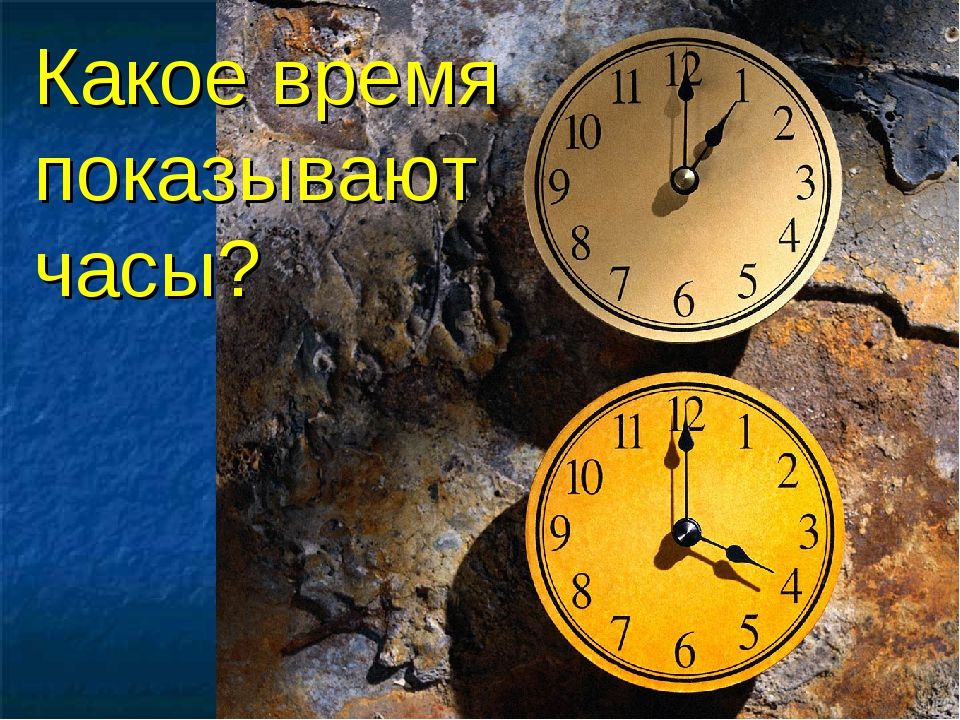 Какое время показывают часы?