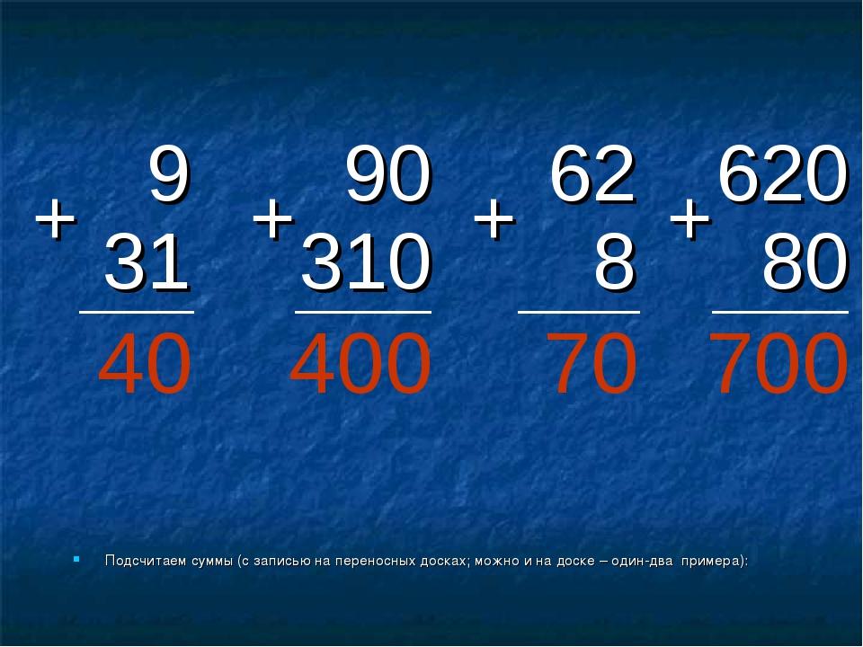 Подсчитаем суммы (с записью на переносных досках; можно и на доске – один-два...
