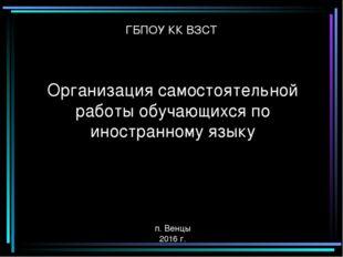 Организация самостоятельной работы обучающихся по иностранному языку п. Венцы