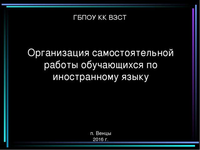 Организация самостоятельной работы обучающихся по иностранному языку п. Венцы...