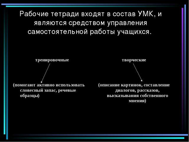 Рабочие тетради входят в состав УМК, и являются средством управления самостоя...