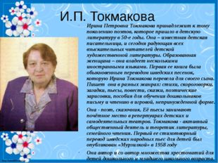 И.П. Токмакова Ирина Петровна Токмакова принадлежит к тому поколению поэтов,