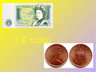 1 £ =100p