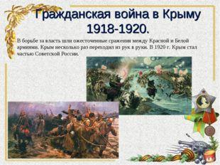 Гражданская война в Крыму 1918-1920. В борьбе за власть шли ожесточенные сраж