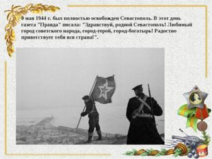 """9 мая 1944 г. был полностью освобожден Севастополь. В этот день газета """"Правд"""