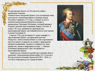 На протяжении многих лет Россия вела войны с крымскими татарами. Окончательн