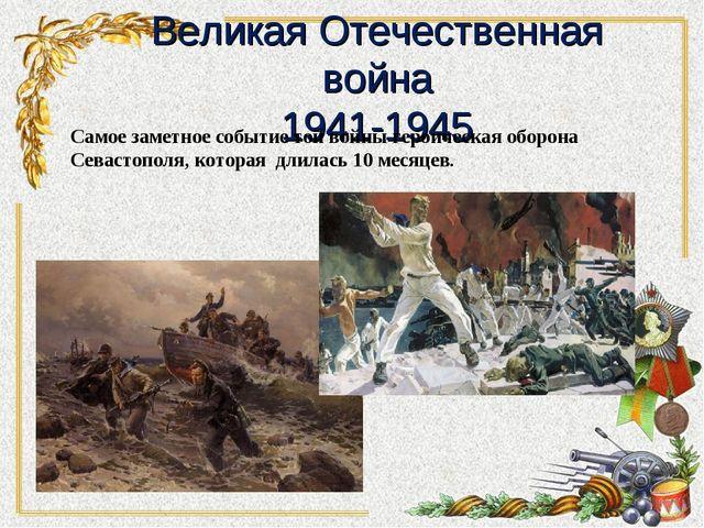Великая Отечественная война 1941-1945 Самое заметное событие той войны героич...