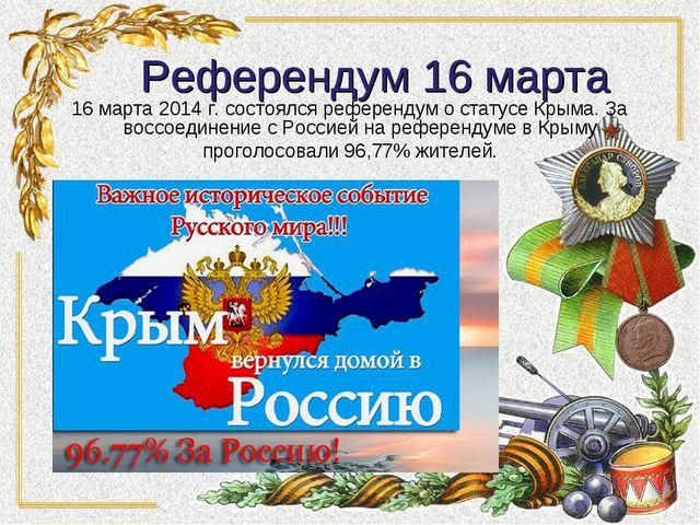 Референдум 16 марта 16 марта 2014 г. состоялся референдум о статусе Крыма. З...