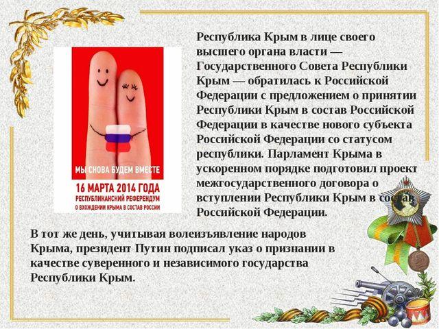 Республика Крым в лице своего высшего органа власти — Государственного Совета...