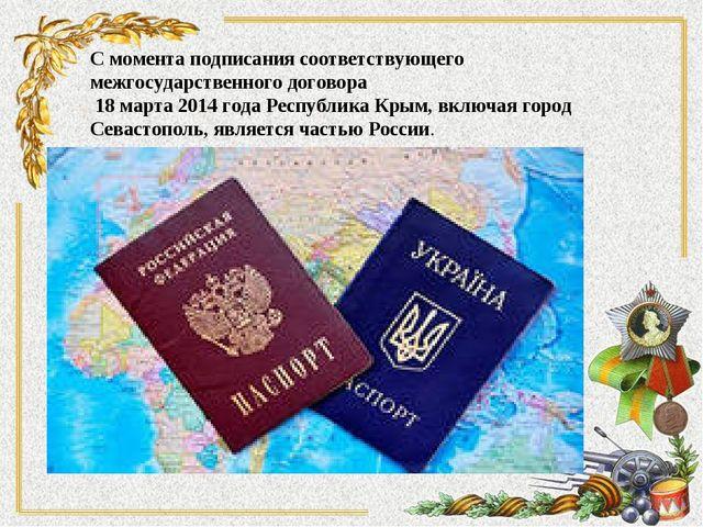 С момента подписания соответствующего межгосударственного договора 18 марта 2...