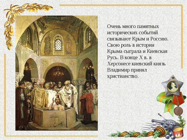 Очень много памятных исторических событий связывают Крым и Россию. Свою роль...