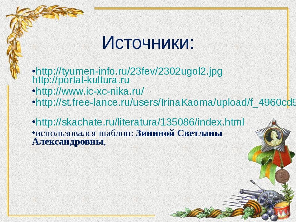 Источники: http://tyumen-info.ru/23fev/2302ugol2.jpg http://portal-kultura.ru...