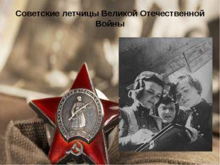 Советские летчицы Великой Отечественной Войны