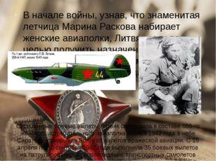 Свои первые боевые вылеты Литвяк совершила всоставе 586-го женского истребит