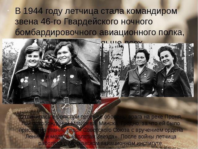 Отличилась вбоях припрорыве обороны врага нареке Проня, приосвобождении М...