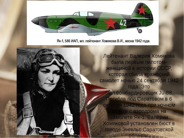Лейтенант Валерия Хомякова была первым пилотом-женщиной в историиСССР, котор...