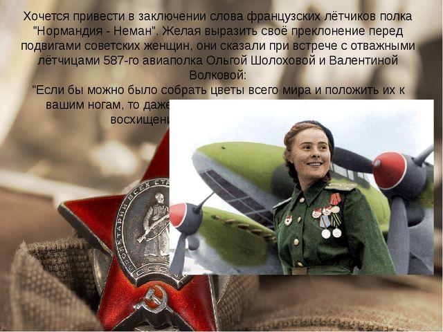 """Хочется привести в заключении слова французских лётчиков полка """"Нормандия - Н..."""