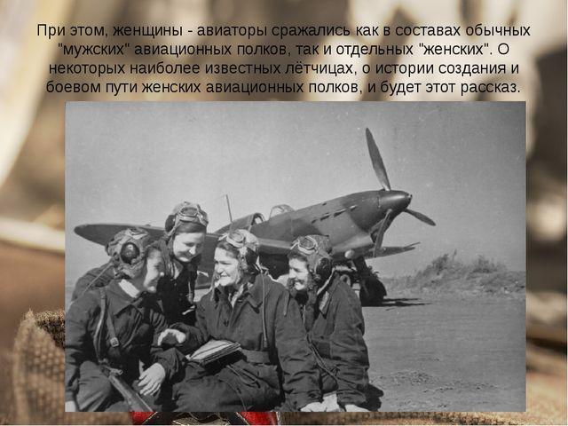 """При этом, женщины - авиаторы сражались как в составах обычных """"мужских"""" авиац..."""