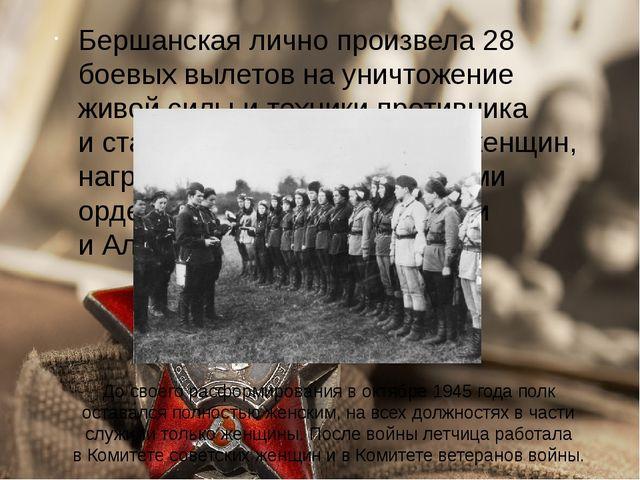 До своего расформирования воктябре 1945 года полк оставался полностью женски...