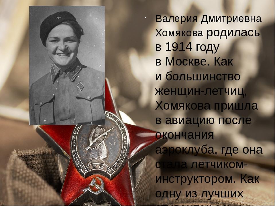 Валерия Дмитриевна Хомякова родилась в 1914 году вМоскве. Как ибольшинство...