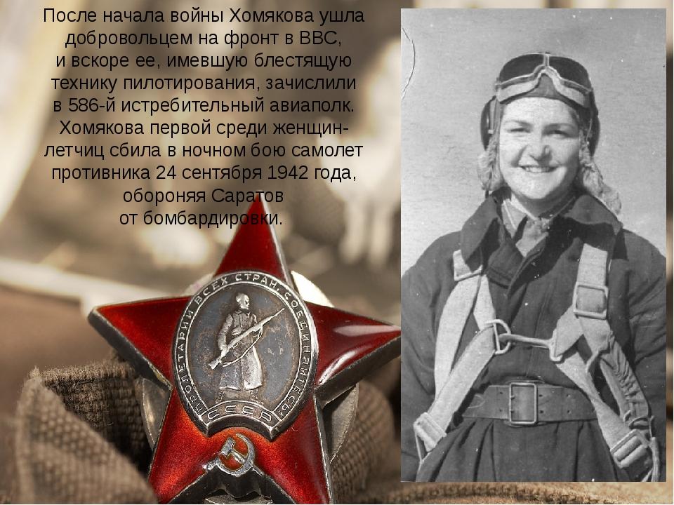 После начала войны Хомякова ушла добровольцем нафронт вВВС, ивскоре ее, им...