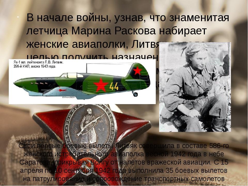 Свои первые боевые вылеты Литвяк совершила всоставе 586-го женского истребит...
