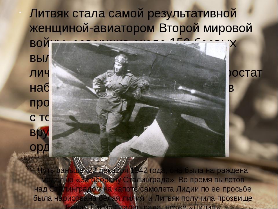 Чуть раньше, 22 декабря 1942 года, она была награждена медалью «За оборону Ст...