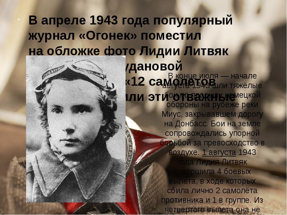 В конце июля— начале августа 1943 шли тяжёлые бои по прорыву немецкой оборон...