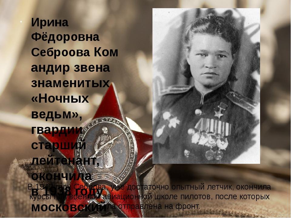 В 1942 году Себрова, уже достаточно опытный летчик, окончила курсы привоенно...