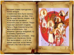 История славян причудлива и полна загадок. Славянские боги были грозны, но сп