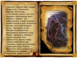 Чернобог (черный Змей, Кащей). Повелитель Пекельного царства. Бог холода, уни