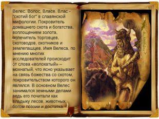 """Велес, Волос, Власе, Влас - """"скотий бог"""" в славянской мифологии. Покровитель"""