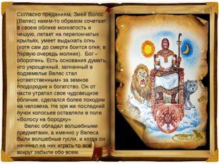 Согласно преданиям, Змей Волос (Велес) каким-то образом сочетает в своем обли