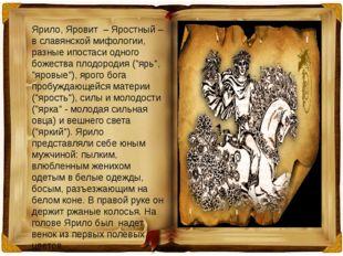 Ярило, Яровит – Яростный – в славянской мифологии, разные ипостаси одного бож